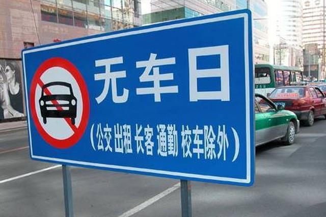 """今天是""""无车日"""" 用支付宝坐地铁五折"""