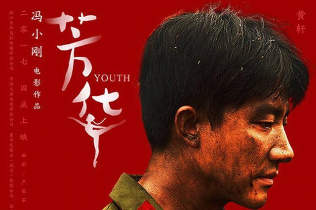 冯小刚电影《芳华》海报。资料图