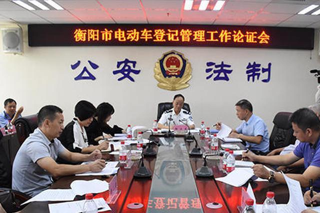 衡阳市电动车登记管理工作论证会现场。