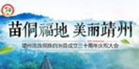 苗侗福地 美丽靖州
