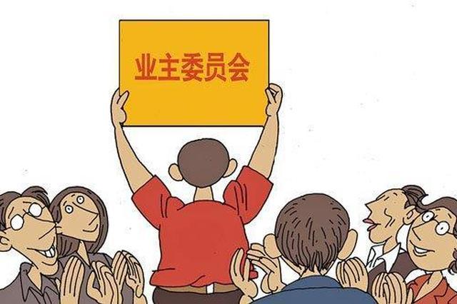 湖南拟立法规范物业管理 维护各方合法权益
