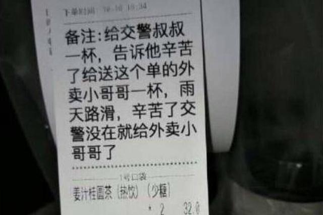 最温暖的外卖!长沙热心市民给交警和外卖小哥送姜茶