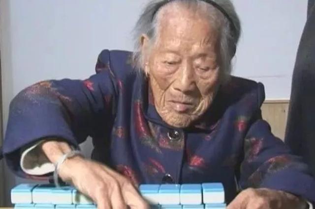 湘潭百岁娭毑四代同堂  能吃会睡最爱打麻将