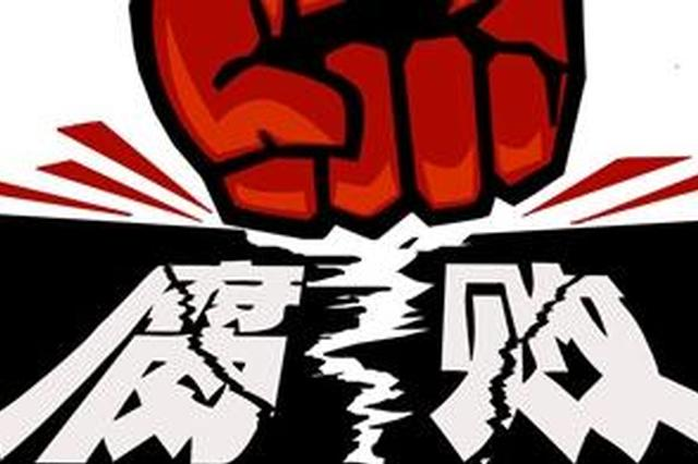 醴陵通报2起扶贫领域腐败和作风问题典型案例
