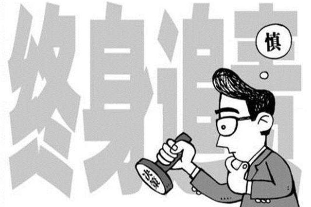 湖南省属国企投资实行重大决策终身追责制