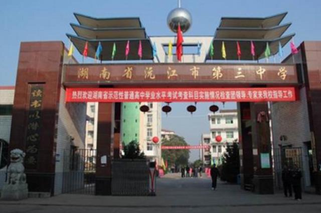 沅江发生一起学生伤害教师致死事件 嫌疑人已被控制