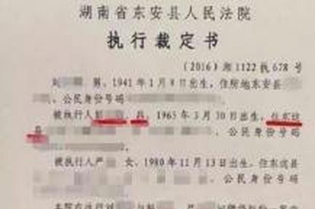 """地名姓名性别都写错 永州""""七错""""法官被问责"""