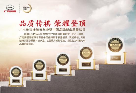 广汽传祺荣获中国品牌新车质量五连冠