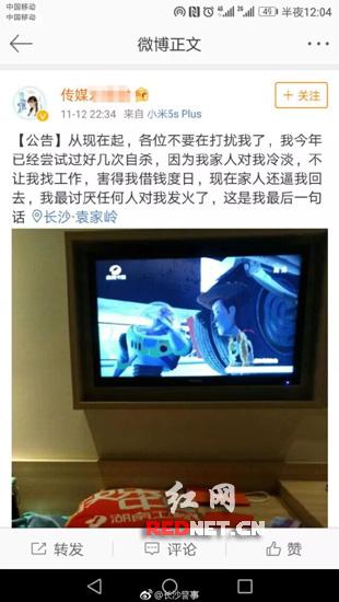 长沙一男子在微博上声称要自杀。