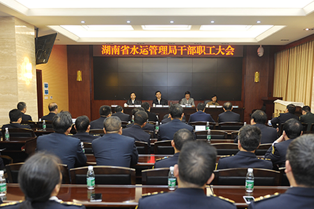 湖南省委对省水运管理局领导班子进行调整