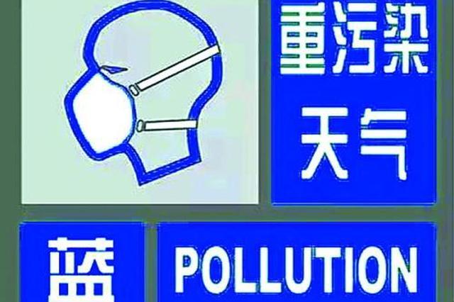 湘潭市解除重污染天气蓝色预警