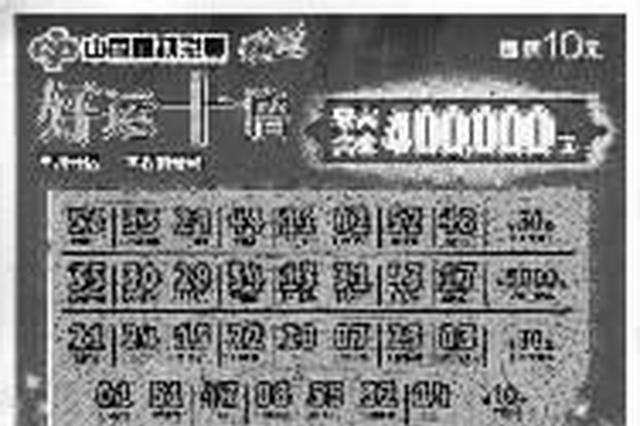 """浏阳彩民喜中""""好运十倍"""" 一等奖40万元"""