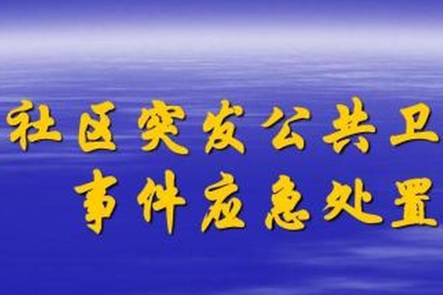 桃江县有效处置学生肺结核病突发公共卫生应急事件