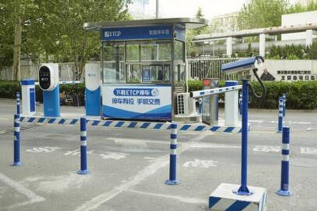 长沙城区停车导航手机终端上线 归集13.5万个车位