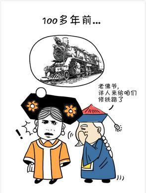 """漫画图解株洲""""智能轨道快运列车"""""""