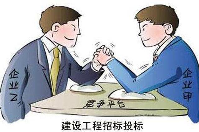 """湖南严防违规插手工程招投标 13类""""打招呼""""要登记"""