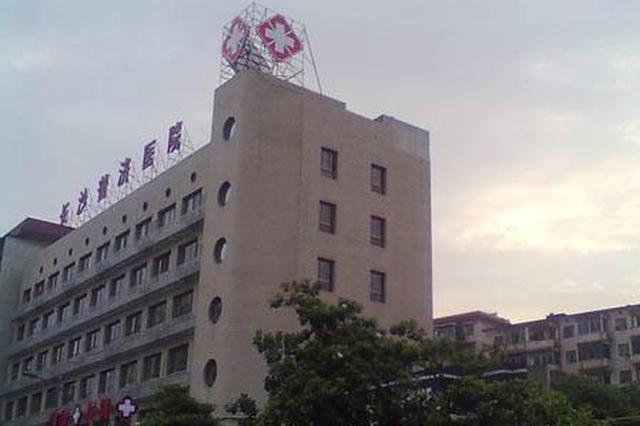 长沙普济医院涉嫌骗取国家医保基金近900万 医院总经理等人被