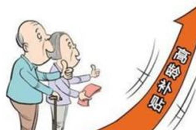 株洲市高龄生活补贴提标扩面 80岁以上老人都能享受