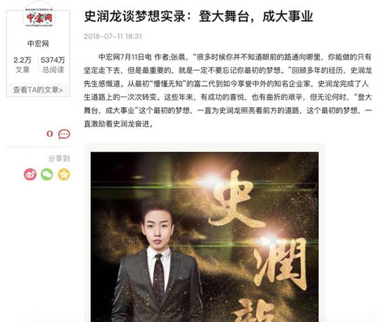 中宏网搜狐号文章《史润龙谈梦想实录:登大舞台,成大事业》标题截图