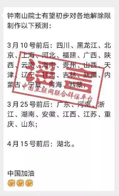 辟谣侠盟丨钟南山预测各地解除限制时间?谣言!