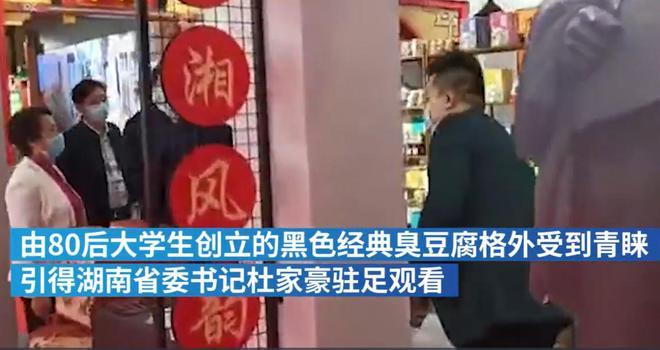 长沙网红臭豆腐黑色经典出圈进博会 湖南省委书记驻足观看