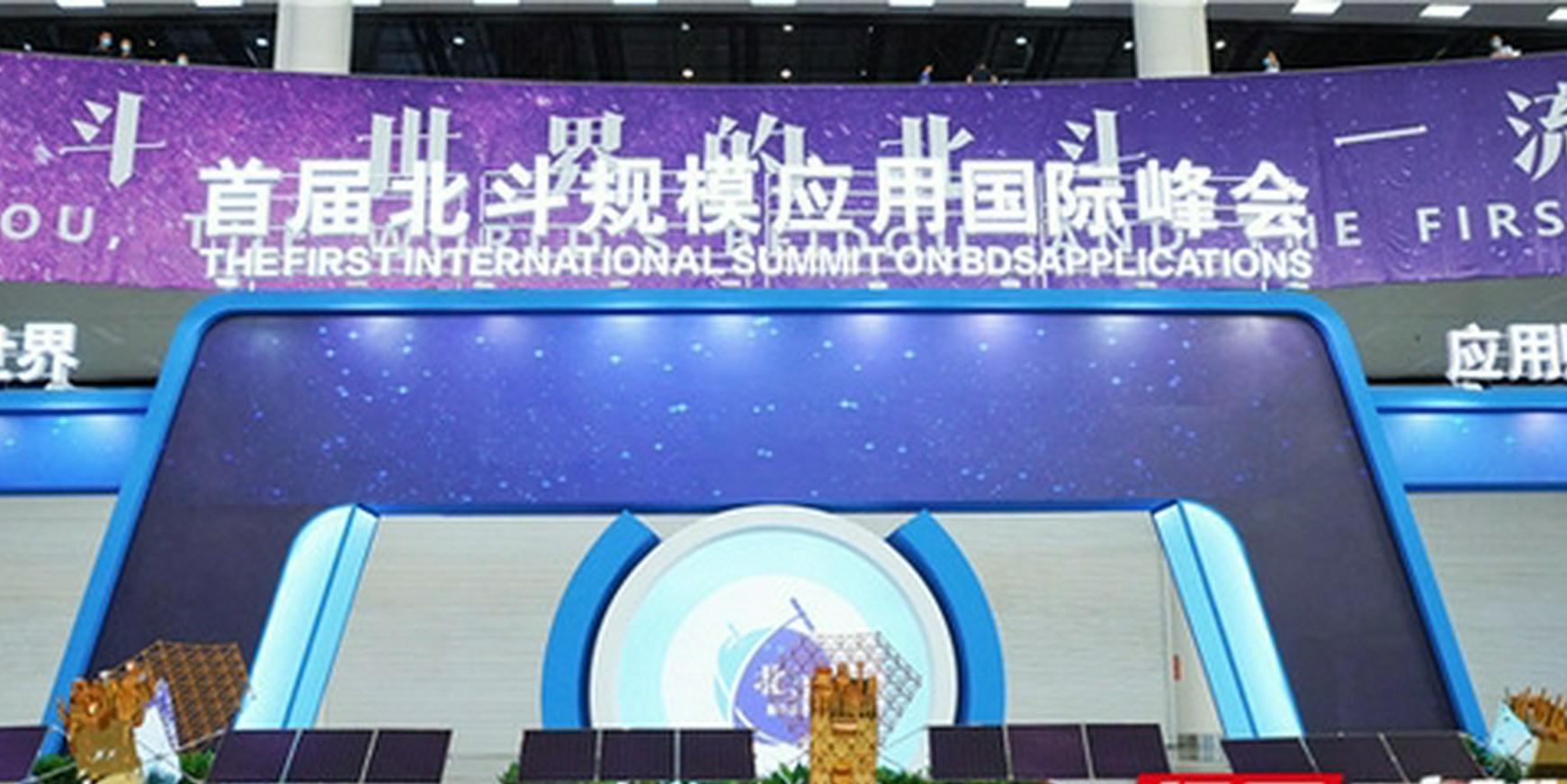 首届北斗规模应用国际峰会在长沙开幕