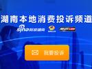 消费投诉频道 为湖南消费者发声