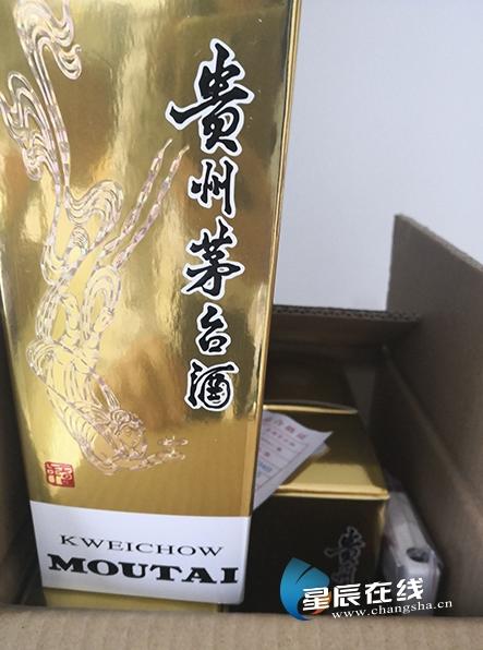 岳麓区市场监管局查获的假冒茅台酒
