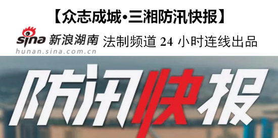 【众志成城·三湘防汛快报】洪水漫过亲水平台,长沙橘子洲紧急闭园!