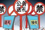 中秋来临 湖南省纪委省监委开展节前专项督