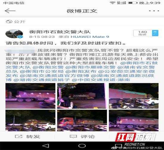 石鼓交警收到一条通过微博公开举报湘江北路晚上存在严重超载货车的信息。