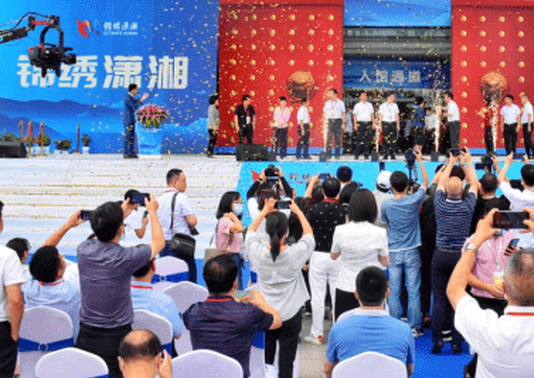 2021湖南旅博会,9月24日见