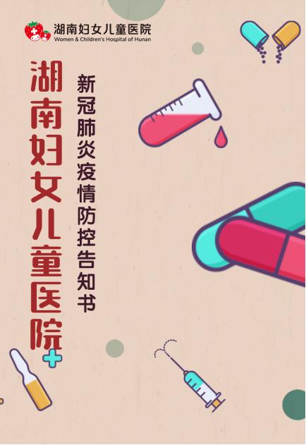 【就诊须知】湖南妇女儿童医院新冠肺炎疫情防控告知书