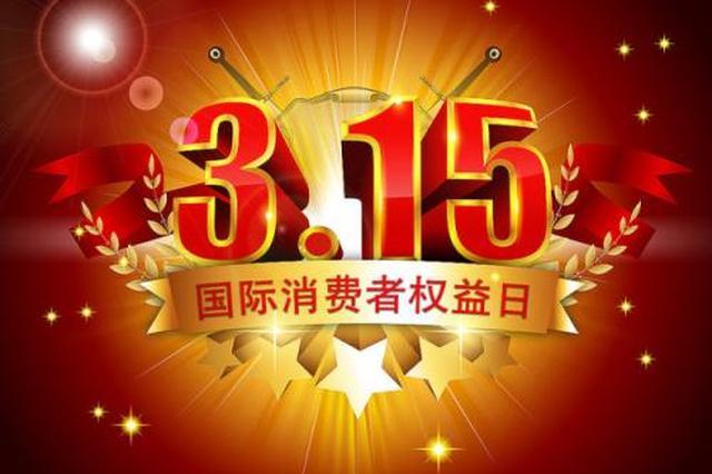 2017年湖南共受理消费者投诉咨询举报97.95万件