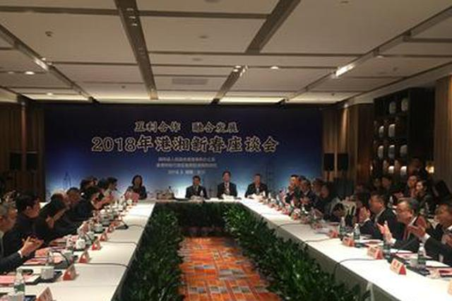 2018港湘新春座谈会在长沙举办 推动两地互利合作