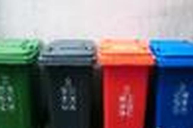 长沙进入生活垃圾强制分类时代 三年内垃圾回收率35%