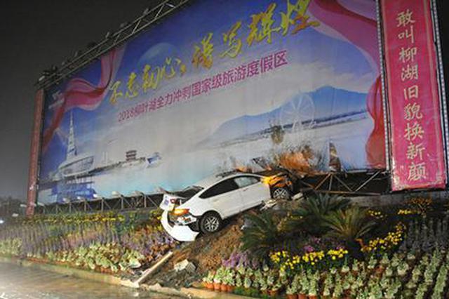 常德一小车失控冲上2米多高花坛 警方正查找驾驶人