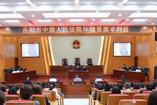 岳阳市中级人民法院首起环资诉讼案宣判