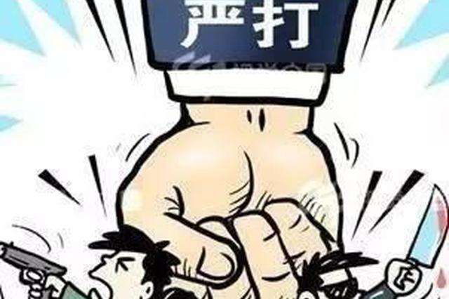 """岳阳严查公职人员涉黑涉恶""""保护伞"""""""