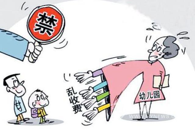 衡阳一幼儿园收六一活动费  教育局回应已退还