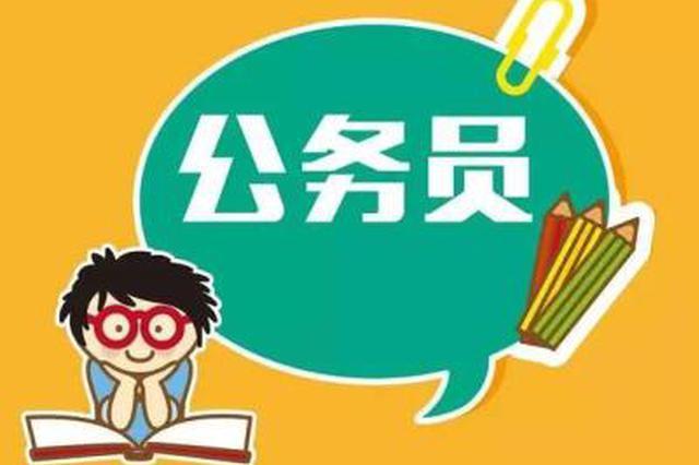 湖南省公务员笔试本周六开考 11701人报考常德公务员