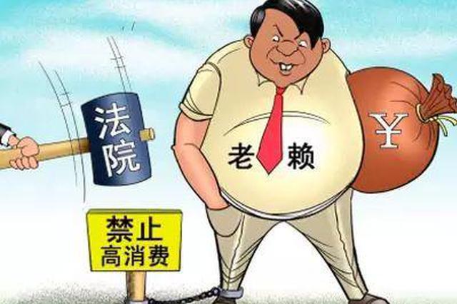 省高院通告敦促  两月不履行义务将被联合惩戒