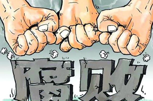 长沙2名县处级干部被开除党籍和公职