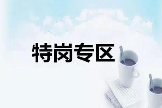 招聘6400人!2018年湖南省特岗教师招聘公告公布
