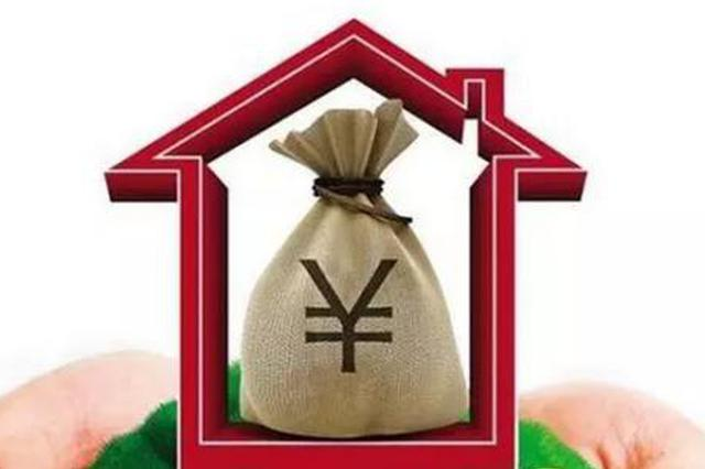 湖南省直公积金中心专项整治楼盘拒绝公积金贷款