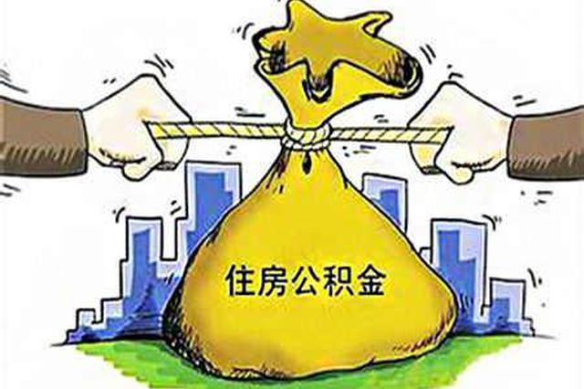 长沙十余楼盘拒绝公积金贷款  被责令整改