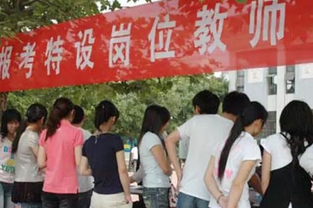 2018年湖南计划招聘特岗教师6400名
