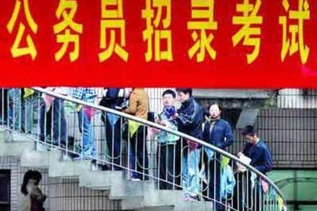 岳阳6520人参加省公务员招考笔试 最热职位154:1