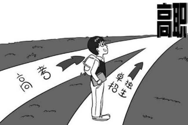 湖南今年高职单招近7万人 却有超10万人报考