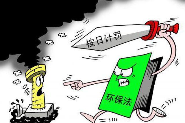 湖南省环保厅:去年湖南查处环境违法罚款1.9亿